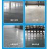 固化剂地坪 混凝土密封固化剂 防地坪起砂起尘硬化地坪