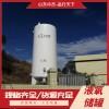 液氧储罐 液氧储罐适用焊接和切割 液氧储罐定制 储罐制造商